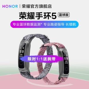 HONOR/荣耀手环5篮球版 99元