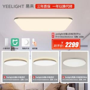 Yeelight智能LED光璨吸顶灯支持小米家APP多彩氛围灯客厅灯圆形卧室灯光璨三室一厅 2299元
