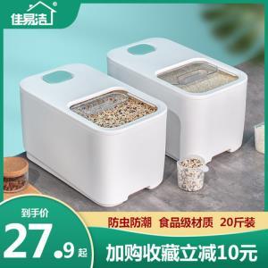 装米桶家用防虫防潮密封桶面粉储存罐装储米箱大米缸20斤收纳箱 22.9元