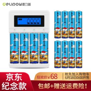 Delipow德力普5号+7号充电电池+充电器 68元