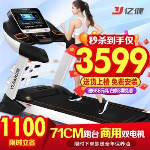 YIJIAN亿健S900跑步机 3499元
