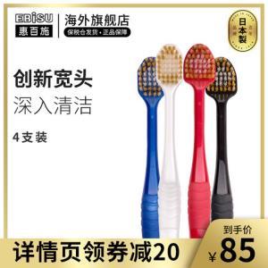 EBISU/惠百施日本进口成人牙刷宽头41孔软毛情侣家庭装4支护牙龈 75元(需用券)