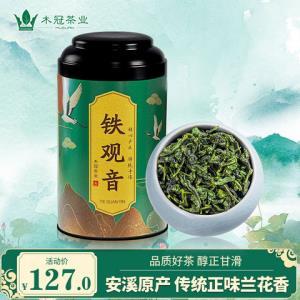 安溪铁观音茶叶2020新茶正味兰花香清香型乌龙茶春茶散装木冠罐装 27元(需用券)