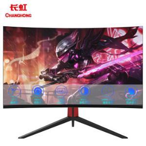 长虹显示器27英寸超薄无边炫彩曲面屏165Hz刷新率FHD全高清电脑液晶显示屏(HDMIDP 979元