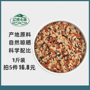 辽峰小镇三色糙米新米拍5斤五谷杂粮红米黑米糙米糊粗粮健身500g*5件 18.8元(合3.76元/件)