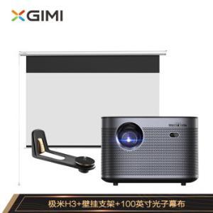 XGIMI极米H3投影仪家用+壁挂支架+100英寸光子幕布 5757元