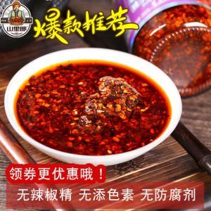 [山里郎]云南油辣椒200g*2瓶香辣红油辣椒油泼辣子凉拌凉皮调味料 7.9元(需用券)