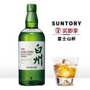 三得利(SUNTORY)洋酒日本原装进口威士忌(有盒无盒随机发)Hakushu/白州1973    678元(需用券)