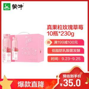 真果粒花果轻乳乳酸菌饮品(玫瑰草莓味)230g*10瓶*3件    109.7元(需用券,合36.57元/件)