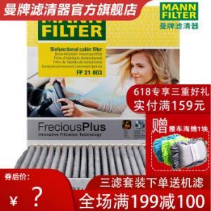 MANN曼牌FP21003空调滤清器本田适用*3件+凑单品 153.5元(合51.17元/件)