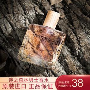 冰希黎/Boitown迷之森林男士香水持久清新淡香    38元(需用券)