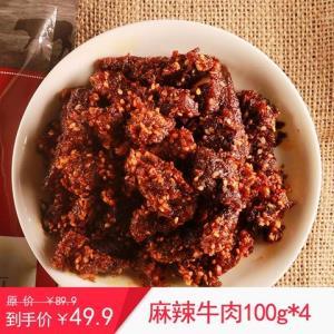 恒都麻辣牛肉100g*4休闲零食肉干肉脯独立小包装开袋即食    49.9元(需用券)
