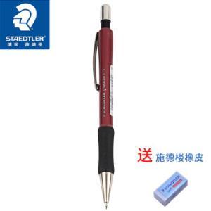STAEDTLER施德楼779自动铅笔0.5mm红杆送橡皮*2件 50元(需用券,合25元/件)