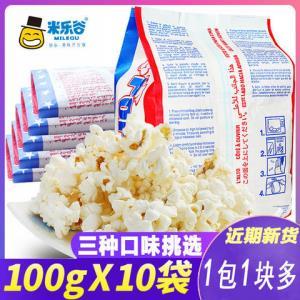米乐谷微波炉爆米花奶油味100g/袋多口味可选酒吧KTV玉米粒批发    8.2元