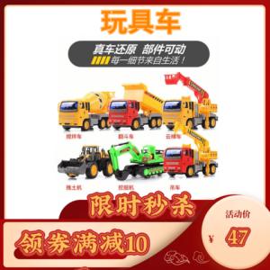 大号惯性工程车玩具套装儿童升级6车礼包 47元(需用券)