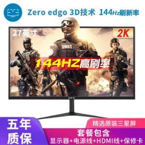 中广电27英寸2k144hzips直面窄边框显示器1019元(需用券)