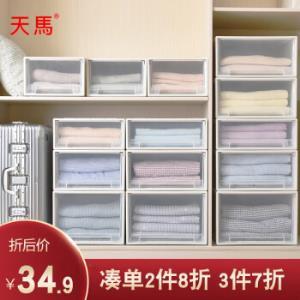 天马环保透明抽桌面收纳盒衣柜衣服玩具整理箱T224*8件 228.8元(合28.6元/件)