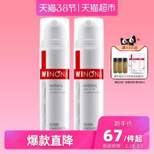 抢!薇诺娜舒敏保湿修红霜改善泛红修护角质层专注敏感肌肤 61元(需用券)