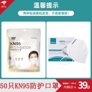 新世家族N95口罩KN95一次性防雾霾防尘透气防PM2.5一次性防护4层加厚50片 39元(需用券)