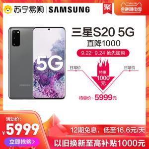 Samsung/三星GalaxyS20到手价5499 5499元