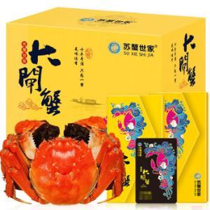 苏蟹世家大闸蟹礼券礼品卡螃蟹礼盒2868型公4.0两4只母3.0两4只共8只装