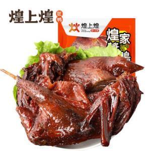 煌上煌煌家酱鸭320鸭翅150鸭锁骨200香辣味酱板鸭烤鸭零食小吃    39元