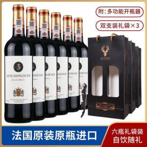 附礼袋法国原瓶进口国王御玺红酒干红葡萄酒六瓶整箱装146.3元