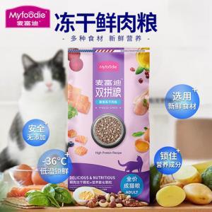 麦富迪鲜肉冻干双拼成猫粮1.7kg 29元(需用券)