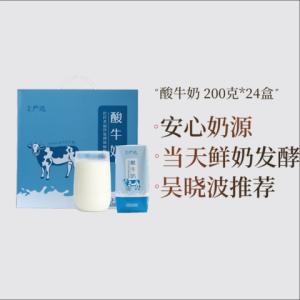酸牛奶200克*24盒 85元