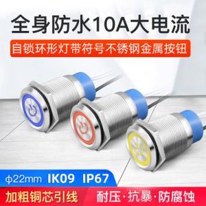 22MM自锁全身防水金属按钮10a环形电源符号形小型启动1224220V 26.8元