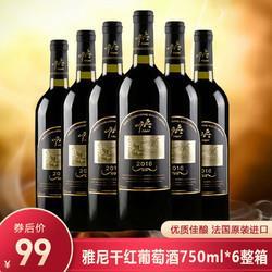 法国原酒进口埃德菲尔酒庄雅尼干红葡萄酒13°红酒750ml*6整箱99元(需用券)
