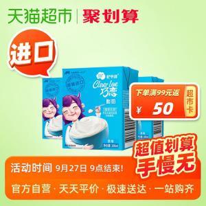 尼平河原味酸奶200ml*24盒*3件 87.15元(需用券,合29.05元/件)
