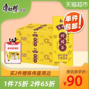 康师傅茶参厅港式柠檬茶250mL*24盒*2箱整箱装陈伟霆代言茶饮料*2件 155.87元(合77.94元/件)