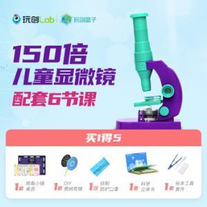 京东PLUS会员:玩创Lab儿童显微镜steam科学实验盒子*7件 311.6元(需用券,合44.51元/件)