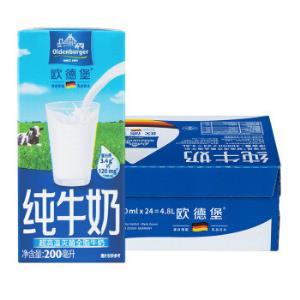 OLDENBURGER欧德堡超高温处理全脂牛奶 39.9元(需用券)