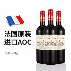法国进口红酒波尔多AOC级2支装*2件39.9元(需用券,合19.95元/件)