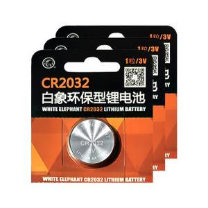 白象CR2032纽扣电池CR20325粒 5.9元(需用券)