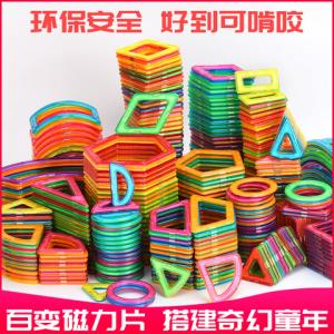磁力片儿童益智玩具3-4-6-7岁男孩女孩拼装吸铁石磁性纯磁铁积木 9.8元(需用券)