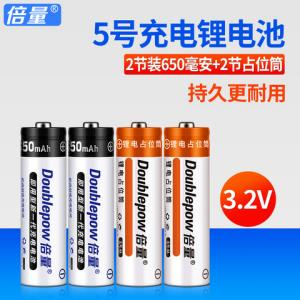 倍量14500磷酸铁锂电池3.2v大容量5号七号10440充电器可充7号五号 11元(需用券)