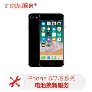 iPhone6/7/8/8Plus电池换新服务 273元