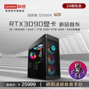 联想拯救者刃9000K台式机电脑游戏电竞主机i9-10900K/64G/2THDD+1TSSD/RTX309024G/水冷 25999元