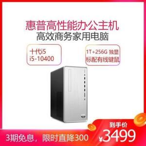 惠普TP01-154mcn高性能娱乐(i5-104008G1T+256G2G独显标配有线键鼠升级3年免费服务) 3399元(需用券)