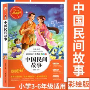 正版现货中国民间故事人7-9-10-12岁青少年版儿童读物文学名著三四五六年级儿童文学读物6.8元
