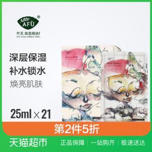 阿芙红酒补水亮颜面膜21片*2件 62元(合31元/件)