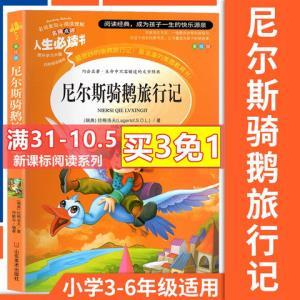 尼尔斯骑鹅三四五六年级下册经典书目老师推荐青少年儿童读物原著6.8元