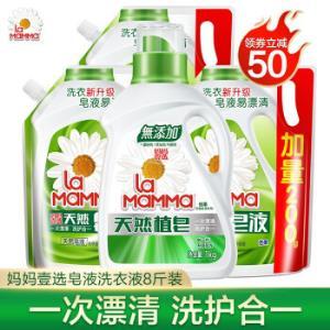 妈妈壹选天然皂液洗衣液8斤瓶装1kg+袋装1kg*3袋    44.9元