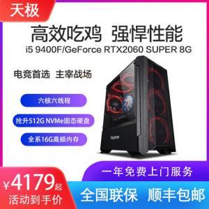 IPASON攀升组装台式机(i5-9400F、16GB、256GB、RTX2060) 4099元