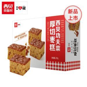 西贝莜面村新品上市厚切枣糕230g门店同款甜点主食速冻即蒸即食 29.9元