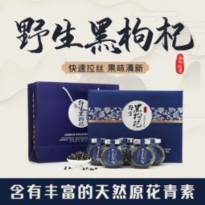 扁鹊拾遗柴达木精选野生黑枸杞礼盒装250g(5*50) 68元(需用券)
