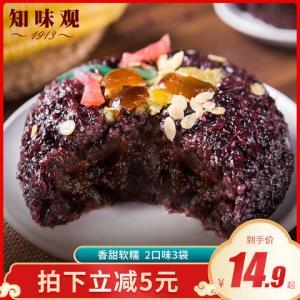 知味观流心奶黄八宝饭糯米饭免邮血糯米豆沙馅甜米饭杭州上海早餐 14.9元